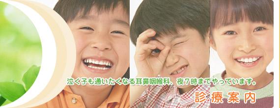 横浜市 耳鼻科 中耳炎 めまい ちくのう症 耳鳴り 難聴