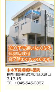 横浜市 大倉山 耳鼻科 中耳炎 めまい ちくのう症 耳鳴り 難聴/末木耳鼻咽喉科医院